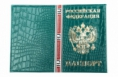 Для паспорта - FFK2FV